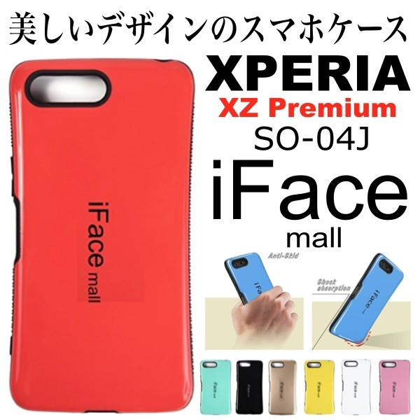 iFace mall<エクスペリア04J用>Xperia XZ Premi...