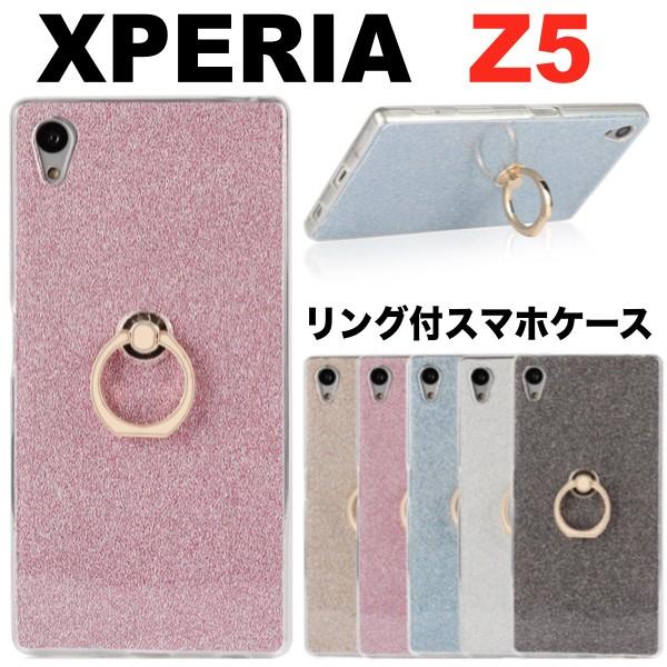 エクスペリア Z5 Xperia Z5 SO-01H SOV32/501SO ...