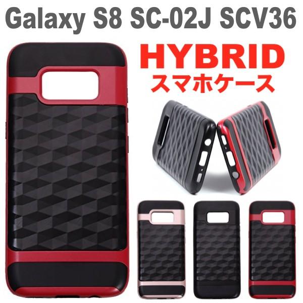 ギャラクシーS8 Galaxy S8 SC-02J SCV36用ハイブ...
