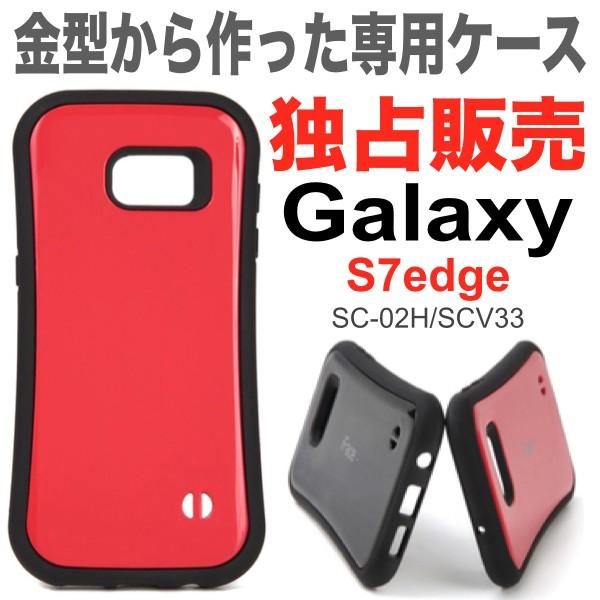 Galaxy S7 edge SC-02H/SCV33用 専用 カラフルケ...