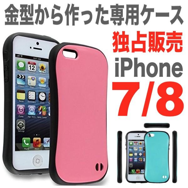 アイフォン8 アイフォン7 iPhone8 iPhone8 用スト...