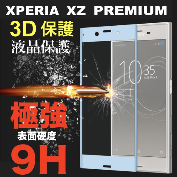 【送料無料】3Dガラスフィルム>>>Xperia XZ Pr...