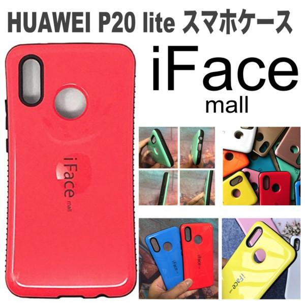 【iFace mall 正規品】HUAWEI P20 lite スマホケ...