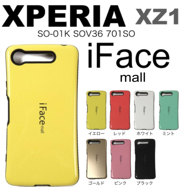 iFace mall<エクスペリアXZ1用>Xperia XZ1 SO-0...
