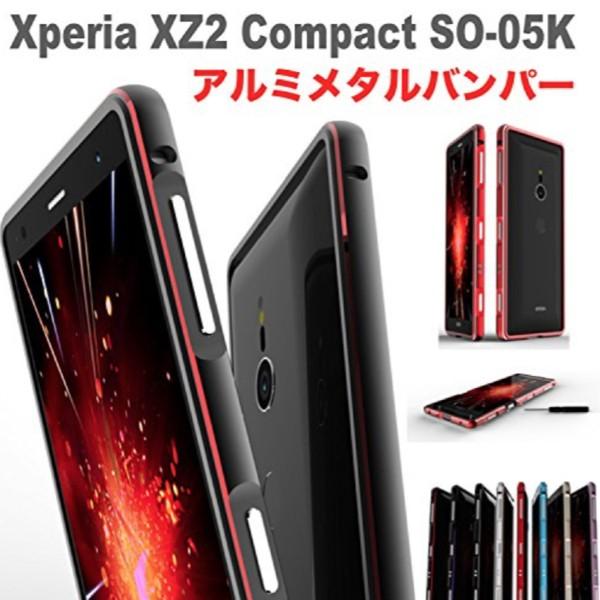 Xperia XZ2 Compact SO-05K用アルミメタルバンパ...