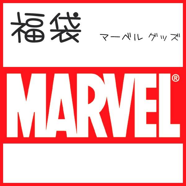 【マーベル】超お得な 福袋 MARVEL キャラクター ...