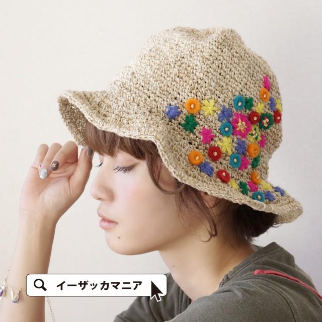 ハット 紫外線対策 UV対策 帽子 レディース 日焼け 日除け 帽子 刺繍 夏物 / チーナ フラワー 刺しゅうヘンプ ニット ハット