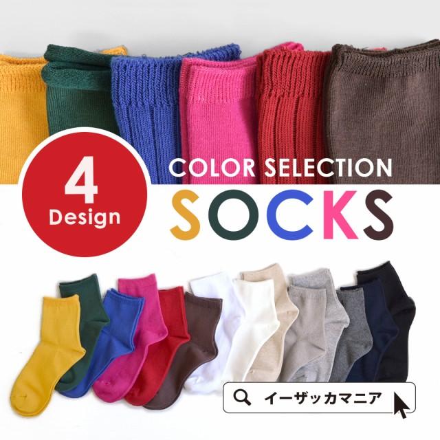 【メール便可06】 靴下 レディース ソックス くつ下 くつした ソックス カラーソックス 無地 日本製 / COLOR SELECTION クルーソックス