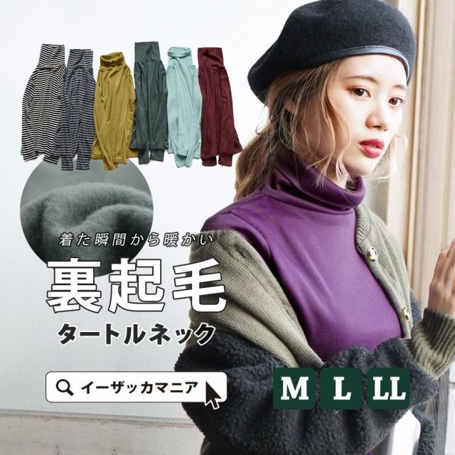 カットソー あったか インナー トップス 【メール...