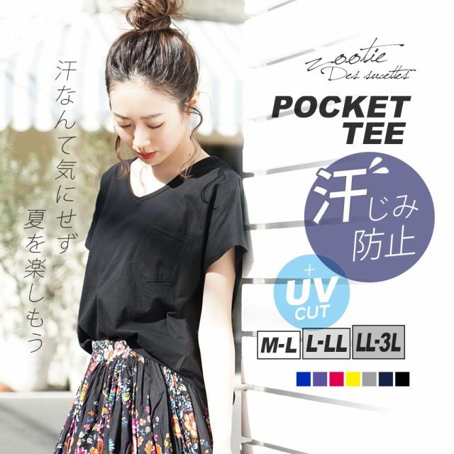 Tシャツ 【メール便可16】 汗しみない ポケットT...