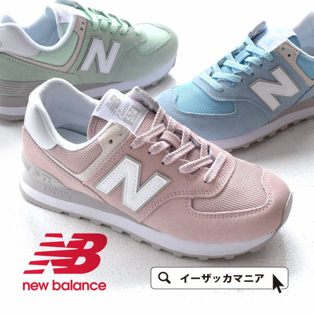 New Balance|スニーカー 574 ニューバランス レディース 靴 くつ シューズ NB / WL574[ESB&ESM&ESP]