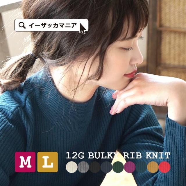 【メール便可20】 ニット M L リブニット レディ...
