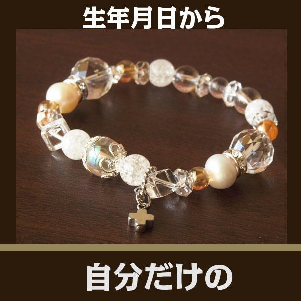 パワーストーン 天然石 ブレスレット 【鑑定ブレ...