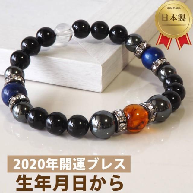 2020年【鑑定ブレス】琥珀・ブラックスピネル・ラ...