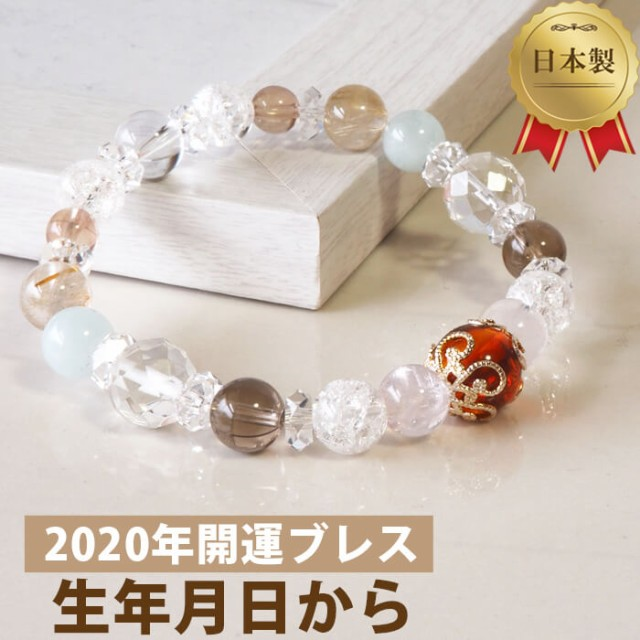 2020年 【 鑑定ブレス 】 琥珀 アクアマリン ルチ...