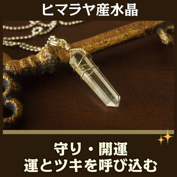 パワーストーン 天然石 ネックレス 「 ヒマラヤ産...