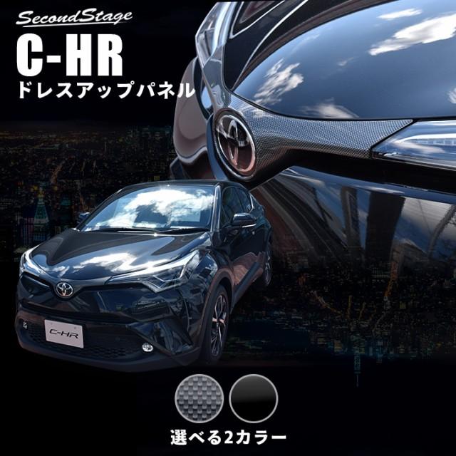 C-HR フロントエンブレムガーニッシュ 外装 パー...