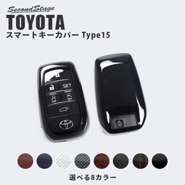 トヨタ スマートキーカバー キーケース Type15 ア...