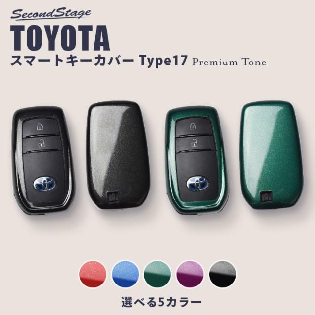 【10%OFFセール】トヨタ スマートキーカバー キ...