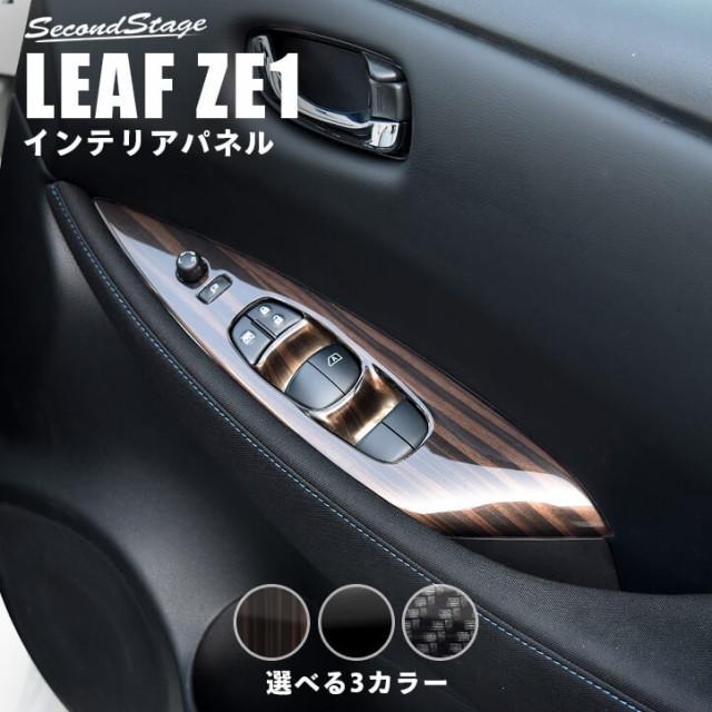 日産 リーフ ZE1 PWSW(ドアスイッチ)パネル 全3...