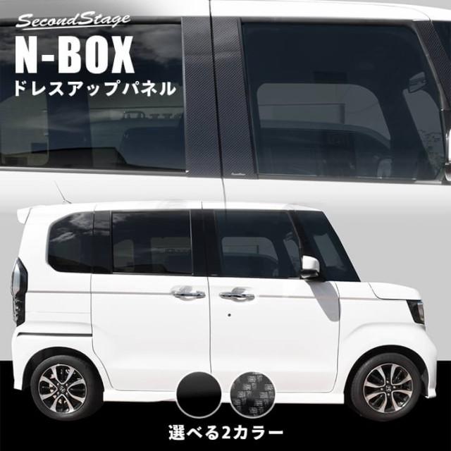 ホンダ N-BOX JF3 JF4 ピラーガーニッシュ セカン...