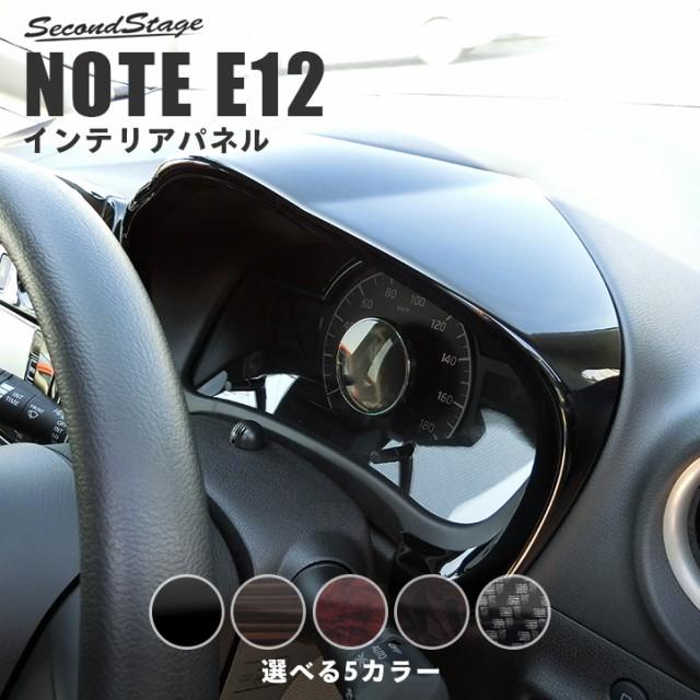 ノート E12 e-POWER(eパワー) メーターパネル ...