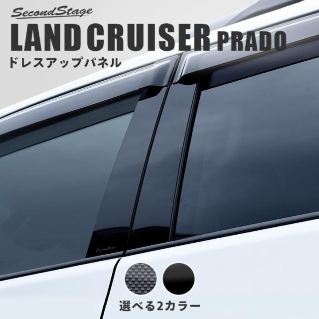 トヨタ ランドクルーザープラド150系 後期対応 ピ...