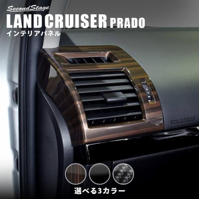 トヨタ ランドクルーザープラド150系 後期専用 ダ...