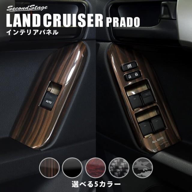トヨタ ランドクルーザープラド150系 後期専用 PW...