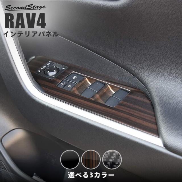 トヨタ 新型 RAV4 50系 PWSW(ドアスイッチ)パネル...
