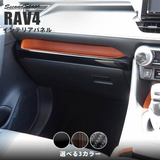 トヨタ 新型RAV4 50系 インパネアンダーパネル 全...