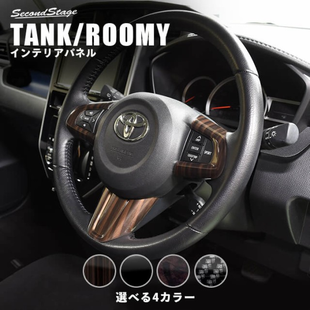 トヨタ タンク ルーミー ステアリングパネル トヨ...