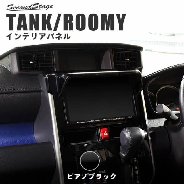 トヨタ タンク ルーミー カーナビバイザー ピアノ...