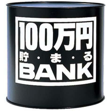 貯金箱 メタルバンク 100万円貯まるBANK ブラック...