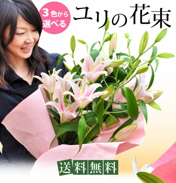 色が選べる♪大輪オリエンタルリリー(ユリ)のブーケ〜ラッピングが選べます。〜お供えとお祝いの花束【フラワーギフト 誕生日 プレゼン