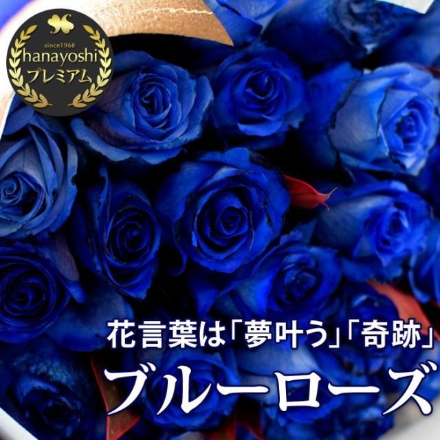 青バラの花束〜5本以上から40本まででお好きな本...