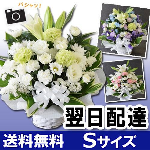 【冷蔵便でお届け】お供え生花アレンジメントSサ...