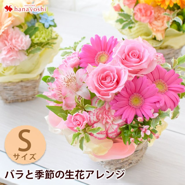 即日発送 送料無料 バラと季節の花 おまかせ生花アレンジ Sサイズ フラワーギフト 花 アレンジメント 誕生日 プレゼント 母 女性 祖母 女