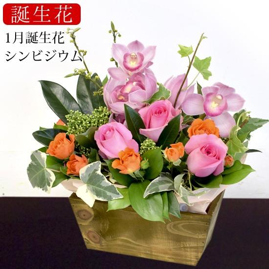 選べる【お誕生日のお花】誕生花の生花アレンジ30...