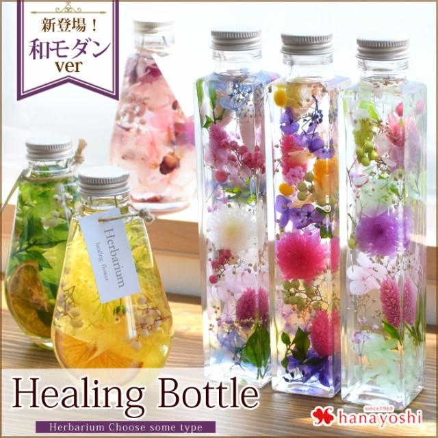 ハーバリウム Herbarium 選べる19種 瓶 ボトル 植...