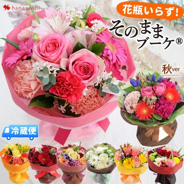 [冷蔵便]でお届け まだ間に合う 敬老の日 花 ギフト 即日発送 そのままブーケ花瓶いらずの花束 送料無料 フラワーギフト 花 生花 誕生日