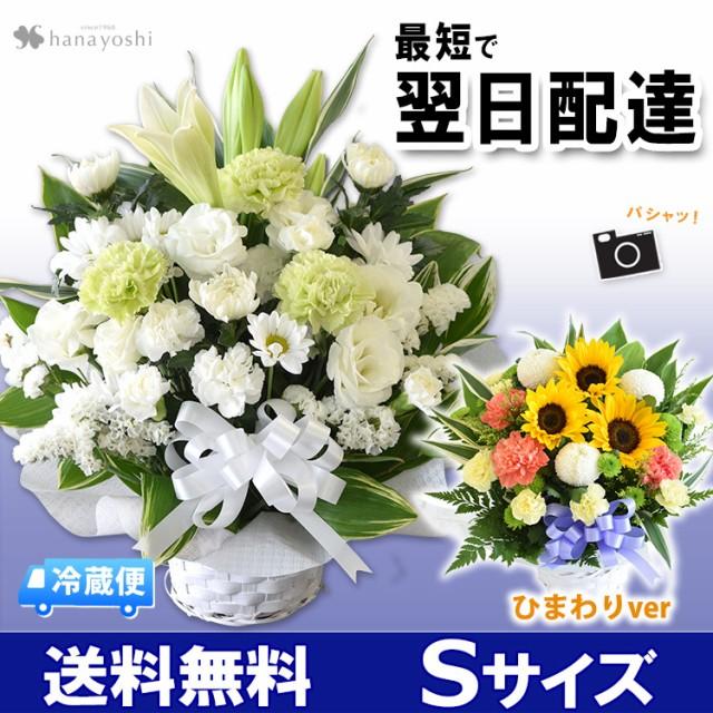 [冷蔵便]でお届け お供え生花アレンジメントSサイ...