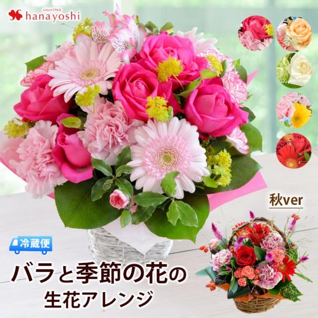 [冷蔵便]でお届け 即日発送対応 バラと季節の花 ...