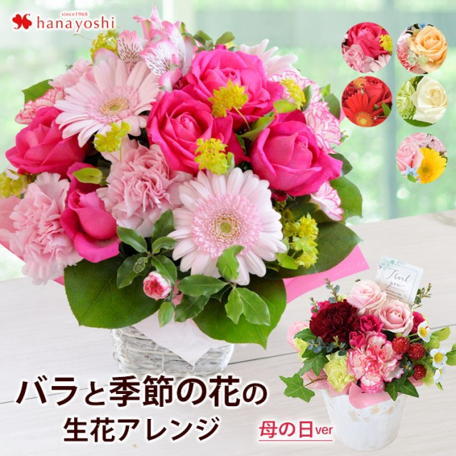 即日発送 送料無料 バラと季節の花 おまかせ生花...