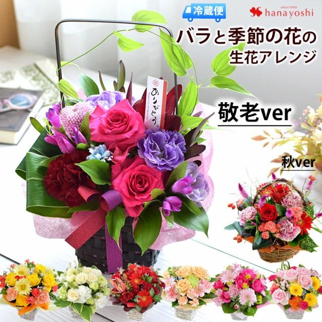 [冷蔵便]でお届け 即日発送休止中 バラと季節の花...