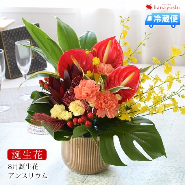 [冷蔵便]でお届け 誕生花を使ったアレンジメント ...