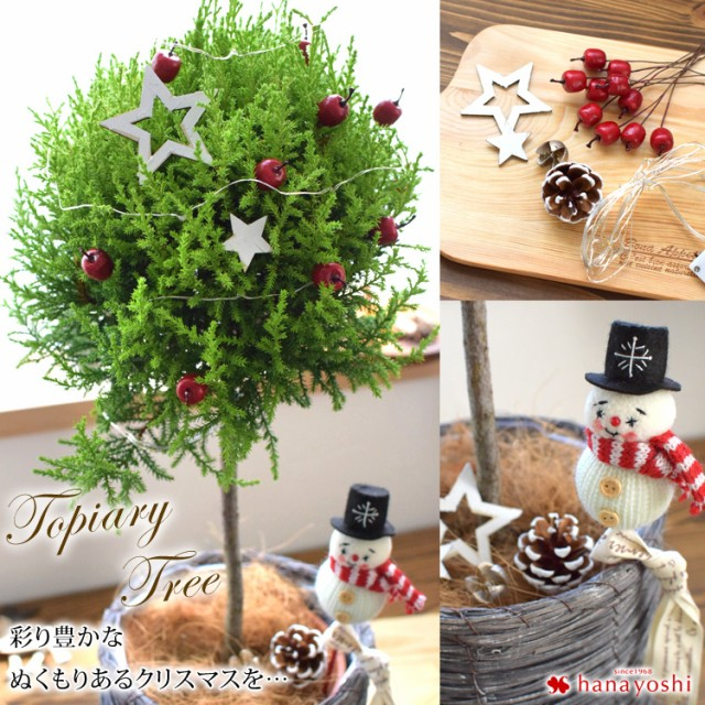 送料無料 クリスマスツリー トピアリー仕立て LED...