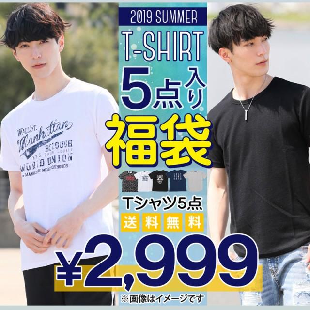 送料無料 メンズ 福袋 2018 夏 Tシャツ 3点 ハー...