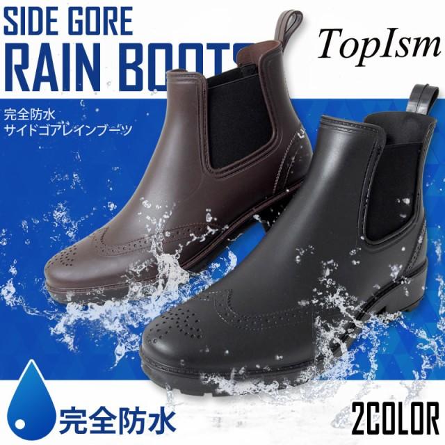 送料無料 防水 靴 レインブーツ メンズ サイドゴ...
