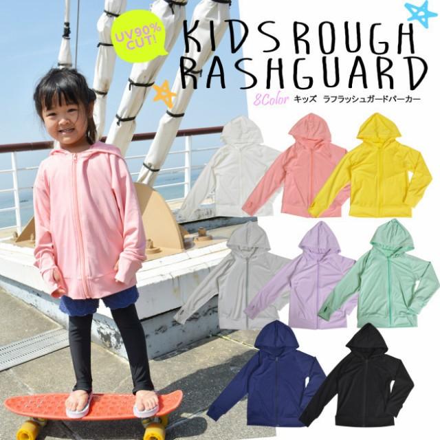 【ゲリラSALE】子供用 ラッシュガード ラッシュパーカー フード付き 長袖 ジップアップ キッズ 指穴付き 紫外線対策